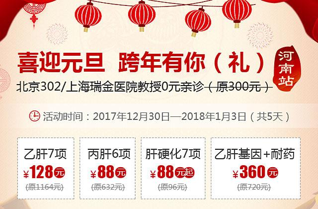 河南郑州医药科学研究院附属医院肝病诊疗公益活动启动