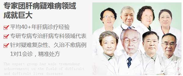 专家团肝病疑难病领域成就巨大
