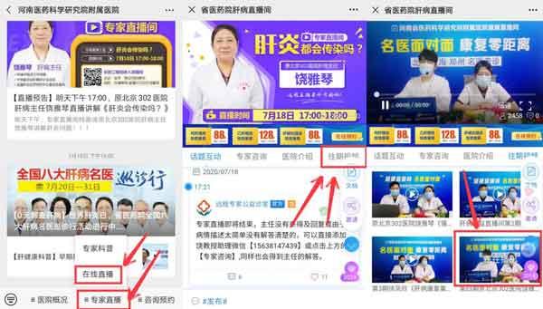 河南省医药院附属医院肝病专家直播内容摘要《肝炎都会传染吗》